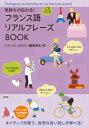 フランス語リアルフレーズBOOK 気持ちが伝わる! (CDブック) [ パトリス・ルロワ ]