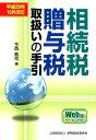相続税・贈与税取扱いの手引(平成29年10月改訂) [ 今西...