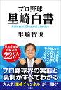 プロ野球 里崎白書 Satozaki Channel Archive [ 里崎 智也 ]