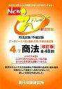 Newえんしゅう本(4)改訂版 司法試験/予備試験 ロースクール入試・進級・卒業/ 商