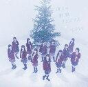 僕らの制服クリスマス (Type-B CD+DVD) [ =LOVE ]