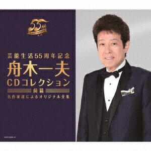 芸能生活55周年記念 舟木一夫CDコレクション 前篇 名作家達によるオリジナル全集 [ 舟木一夫 ]