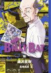 BILLY BAT(16) [ 浦沢直樹 ]