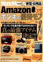 Amazon家電 日用品ホンネの優秀モノ (TJ MOOK MonoMax特別編集)