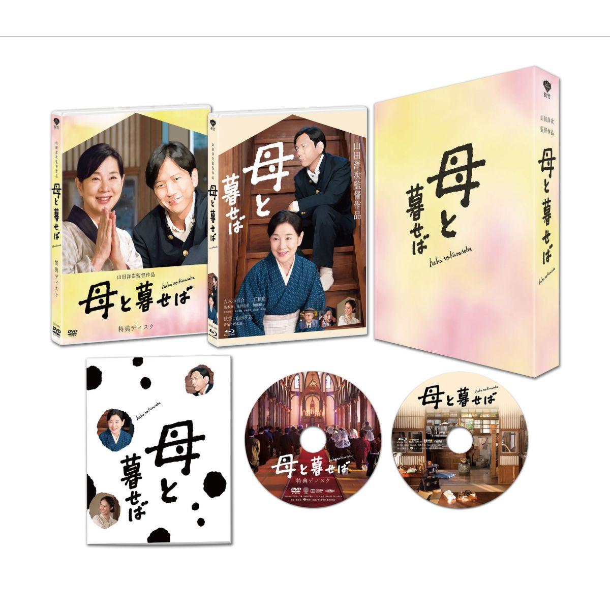 母と暮せば 豪華版【初回生産限定盤】【Blu-ray】 [ 吉永小百合 ]