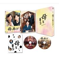 母と暮せば 豪華版【初回生産限定盤】【Blu-ray】