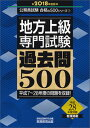 公務員試験 地方上級 専門試験 過去問500[2018年度版] [ 資格試験研究会 ]