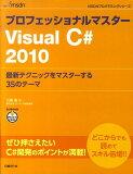 プロフェッショナルマスターVisual C# 2010 [ 川俣晶 ]