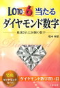 ロト6当たるダイヤモンド数字 厳選された30個の数字 (サンケイブックス) [ 坂本祥郎 ]