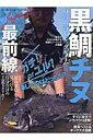 黒鯛×チヌJapan最前線(2016)