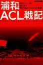 浦和ACL戦記 2017.11.25埼スタに再び浮かび上がった巨星 (ELGOLAZO BOOKS) [ 有賀久子 ]