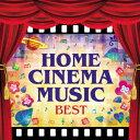 ホーム・シネマ・ミュージック・ベスト オーケストラで聴く、愛と冒険の映画音楽 [ (サウンドトラック