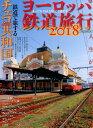 ヨーロッパ鉄道旅行(2018) 人生が楽しくなる鉄道で旅するチェコ共和国 (イカロスMOOK)