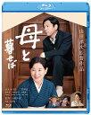 母と暮せば【Blu-ray】 [ 吉永小百合 ]