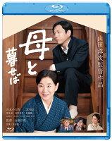 母と暮せば【Blu-ray】