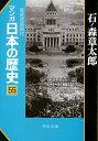 マンガ日本の歴史(55) [ 石ノ森章太郎 ]