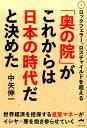 「奥の院」がこれからは日本の時代だと決めた [ 中矢伸一 ]