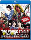 TOO YOUNG TO DIE! 若くして死ぬ【Blu-ray】 [ 長瀬智也 ]