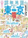詳細地図で歩きたい町東京(2017)