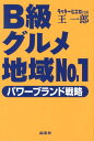 B級グルメ地域No.1パワーブランド戦略 [ 王一郎 ]