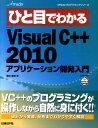 ひと目でわかるMicrosoft Visual C++ 2010アプリケーション (MSDNプログラミングシリーズ) [ 増田智明 ]