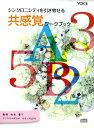 シンクロニシティを引き寄せる共感覚ワークブック クリスタルボールサウンド (<CD>) [ 和泉貴子