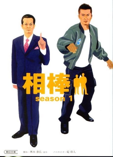 相棒(season 1) [ 輿水泰弘 ]...:book:12650902