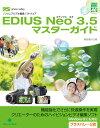 EDIUS Neo 3.5マスターガイド ノンリニアビデオ編集ソフトウェア (グリーン・プレスdigitalライブラリー) [ 阿部信行 ]