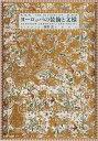 ヨーロッパの装飾と文様 [ 海野弘 ]