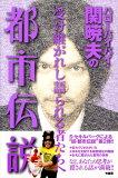 ハローバイバイ・関暁夫の都市伝説(2) [ 関暁夫 ]
