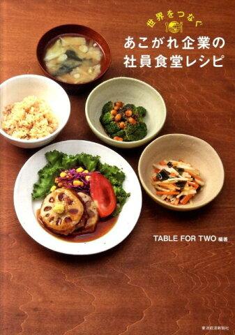 世界をつなぐあこがれ企業の社員食堂レシピ [ TABLE FOR TWO Intern ]