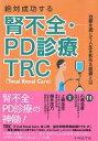 絶対成功する腎不全・PD診療TRC 治療を通じて人生を形作る医療とは [ 石橋由孝 ]