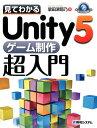 見てわかるUnity5ゲーム制作超入門 [ 掌田津耶乃 ]