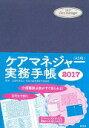 ケアマネージャー実務手帳〈A5判〉(2017)