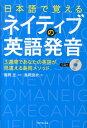 日本語で覚えるネイティブの英語発音 3週間であなたの英語が見違える島岡メソッド [ 島岡良衣 ]