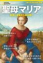 聖母マリア 聖書と遺物から読み解く (日経BPムック ナショナルジオグラフィック別冊)