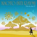 旅歌ダイアリー2 (完全限定生産盤) [ ナオト・インティラ...
