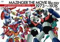 マジンガー THE MOVIE Blu-ray 1973-1976【初回生産限定】【Blu-ray】