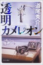 透明カメレオン [ 道尾秀介 ]