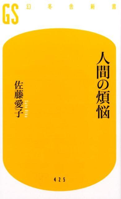 人間の煩悩 [ 佐藤愛子(作家) ]...:book:18191828