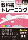 教科書トレーニング三省堂版現代の国語完全準拠(国語 2年)