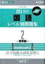 出口の国語レベル別問題集(2(標準編))改訂版 [ 出口汪 ]