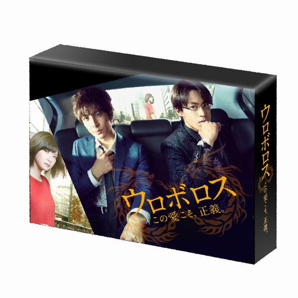 ウロボロス 〜この愛こそ、正義。 Blu-ray BOX 【Blu-ray】 [ 生田斗真…...:book:17379165