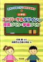 〈小学校〉ユニバーサルデザインの授業づくり・学級づくり [ 花熊暁 ]