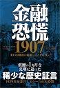 金融恐慌 1907 [ ロバート・F・ブルナー ]