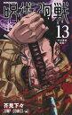 呪術廻戦 13 (ジャンプコミックス) [ 芥見 下々 ]