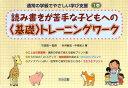 読み書きが苦手な子どもへの〈基礎〉トレーニングワーク (通常の学級でやさしい学び支援) 村井敏宏