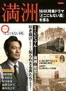 満州NHK特集ドラマ『どこにもない国』を巡る (洋泉社MOOK)