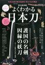 よくわかる日本刀 護国の名剣因縁の妖刀 (Eiwa mook)
