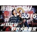 吉田山田祭り2016 at 日比谷野外大音楽堂 [ 吉田山田 ]